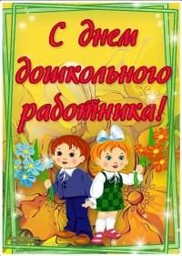 С Днём дошкольного работника!